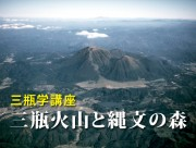 三瓶学講座「三瓶火山と縄文の森」