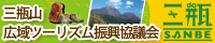 三瓶山広域ツーリズム振興協議会