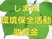 お知らせ■平成28年度「しまね環境保全活動助成金」の2次募集について