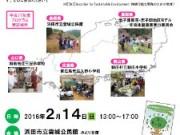 お知らせ■「ESD学びあいフォーラム in 島根」開催のお知らせ