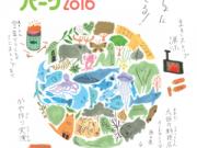 お知らせ■身近な自然エネルギーを考えよう!今年も「おおだ自然エネルギーパーク2016」を開催します!