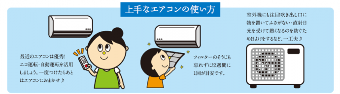 aircon_point