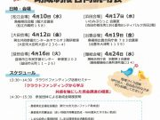 4月・助成金合同説明会のお知らせ