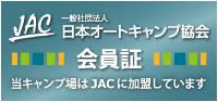 一般社団法人日本オートキャンプ協会