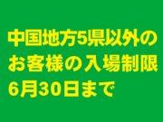 【6月30日まで】中国地方5県以外のお客様の入場を制限します