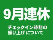【9月連休】チェックイン時刻の変更及び駐車場規制について