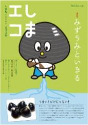 しまエコ Vol.04[2015年1月発行]