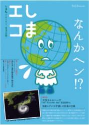 しまエコ Vol.03[2014年9月発行]