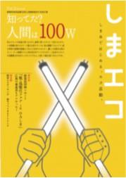 しまエコ Vol.02[2014年2月発行]