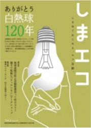 しまエコ Vol.01[2014年1月発行]