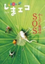 しまエコ Vol.06[2015年7月発行]