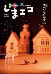 しまエコ Vol.7[2015年12月発行]