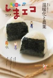 しまエコ Vol.8[2016年2月発行]