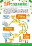 6.3R(スリーアール)啓発タペストリー