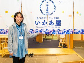 チャレンジできる図書館に「いかあや!」 西ノ島コミュニティ図書館 橋元さん