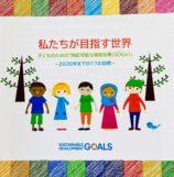 私たちが目指す世界 子どものための「持続可能な開発目標(SDGs)」~2030年までの17の目標~