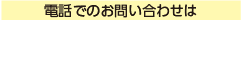 電話でのお問い合わせは TEL0854-86-0500 〒694-0003 島根県大田市三瓶町多根1121-8