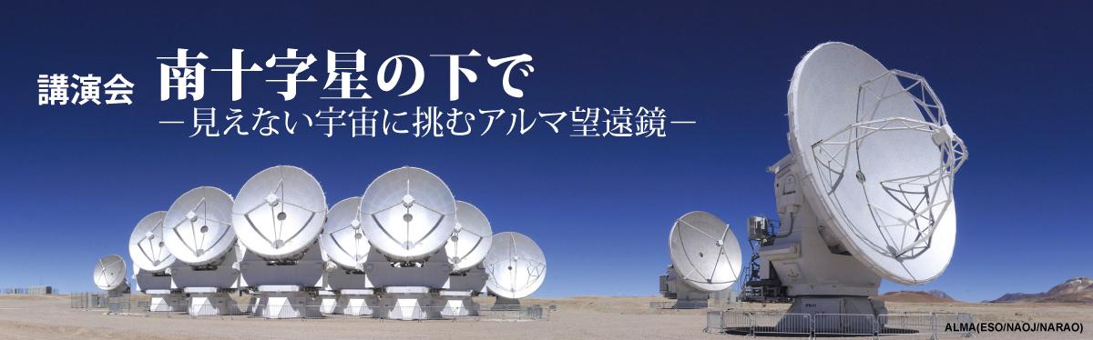 アルマ望遠鏡講演会